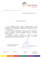 Рекомендательное письмо от  ЗАО «ПроКредит Банк» в г.Одессе