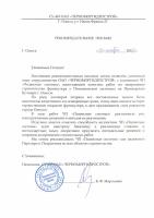 Рекомендательное письмо от СУ-463 OAO «Черноморгидрострой» г. Одессы