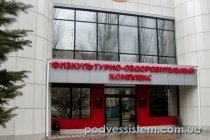 Монтаж ветнфасадов спортивный комплекс  Ясиноватая